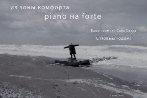 piano на forte